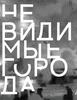 """Документальный проект """"Невидимые города"""""""