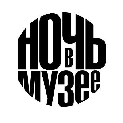 Ночь музеев 2017 в Культурно-выставочном центре имени Тенишевых
