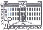 Dnepropetrovsk Art Museum