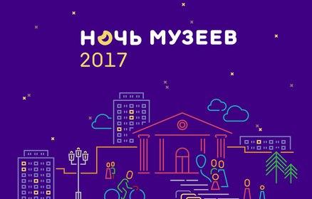 Ночь музеев 2017 в Музее-заповеднике «Родина В. И. Ленина»
