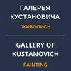 Галерея Кустановича