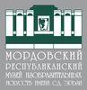 Mordovian Republican Museum of Fine Arts. S.D. Erzie