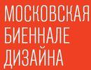 Московская биеннале дизайна