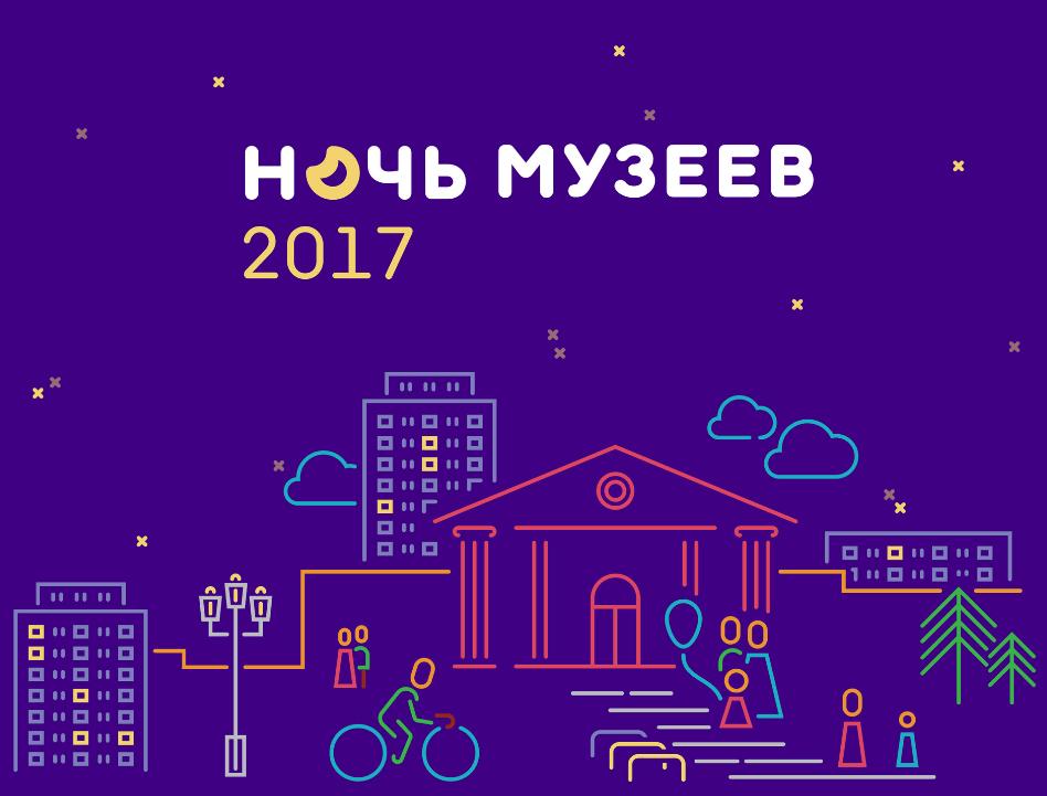 Ночь музеев 2017 в Омском государственном историко-краеведческом музее