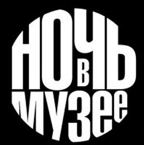 Ночь музеев 2017 в Севастопольском художественном музее им. М.П. Крошицкого