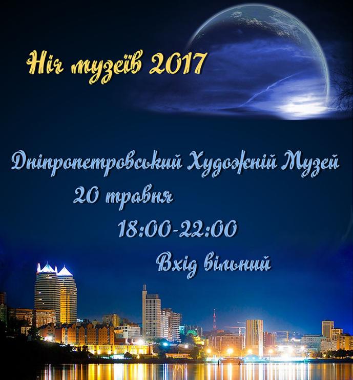 Ночь музеев 2017 в Днепропетровском художественном музее