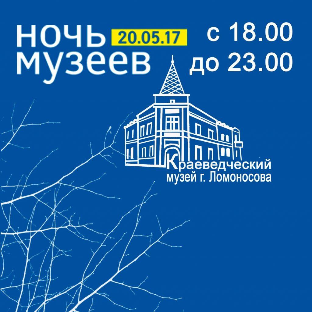 Ночь музеев 2017 в Краеведческом музее города Ломоносова
