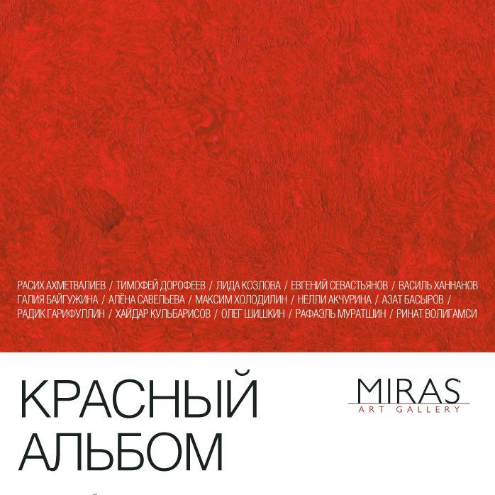 Художественный проект «Красный альбом»