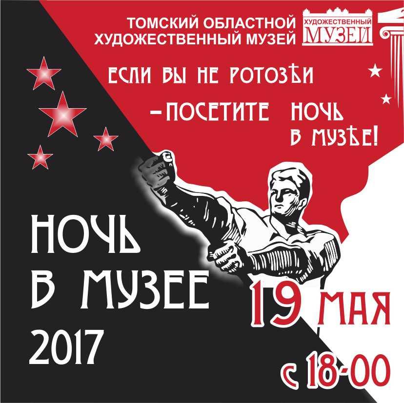 Ночь в музее 2017 в Томском областном художественном музее