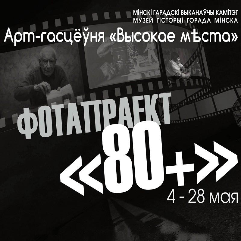 Фотопроект «80+»