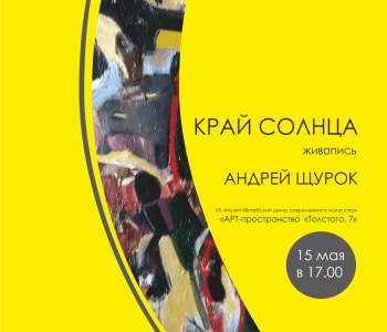"Exhibition of Andrei Shchurk's painting ""The Edge of the Sun"""