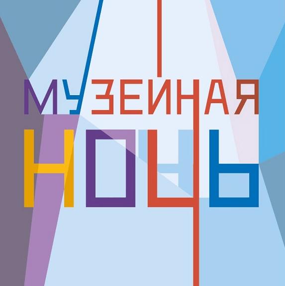 Музейная ночь в ГЦСИ Калининград
