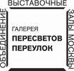 Peresvetov Lane Gallery