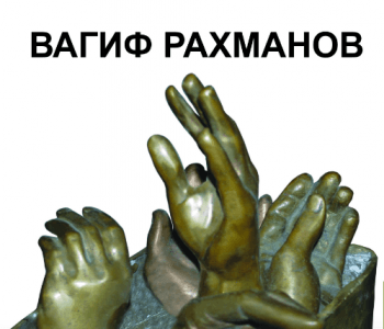 Exhibition of the famous Kazakh sculptor Vagif Rakhmanov