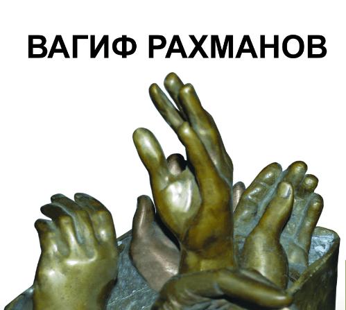 Выставка известного казахстанского скульптора Вагифа Рахманова