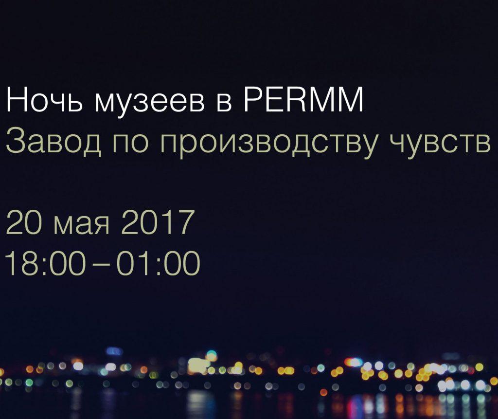 Ночь музеев 2017 в PERMM «Завод по производству чувств»