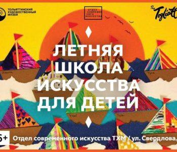 "Workshop for children ""Summer School of Arts"""