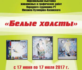 """Exhibition of Mikhail Kuznetsov-Kazan """"White Canvas"""""""