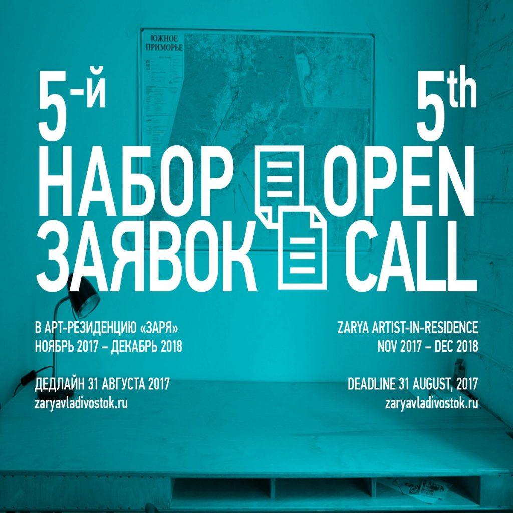 Арт-резиденция «Заря» во Владивостоке открыла набор на 2017 – 2018 год
