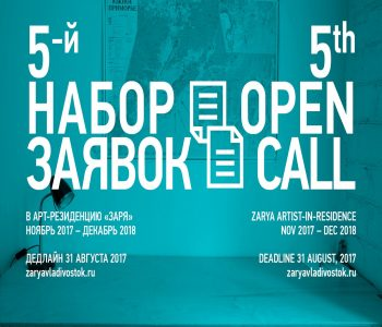 """Art-residence """"Dawn"""" in Vladivostok opened the set for 2017 – 2018"""