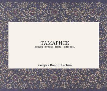 """Exhibition """"Tamarisk"""""""