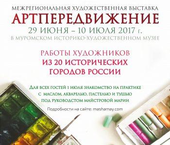 "Interregional exhibition ""ArtPeredvizhenie"""