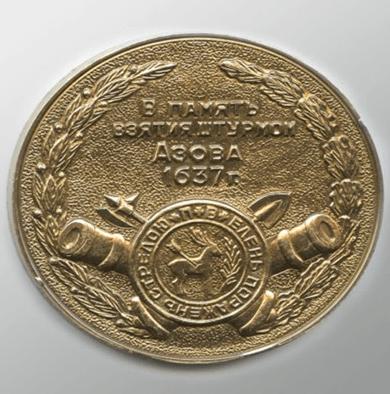 Выставка «Первое взятие Азова. 1637 год»