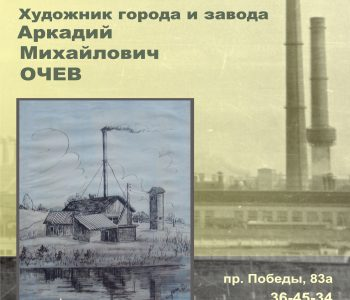 Выставка «История УАЗа. Художник города и завода А. М. Очев»