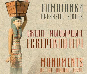 Exhibition «Monuments of Ancient Egypt»
