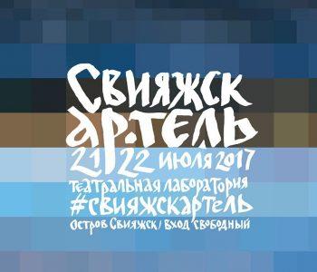 IV theatrical laboratory «Sviyazhsk ARTEL»
