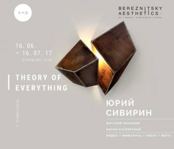 Exhibition «Theory of everything. Yuri Sivirin»