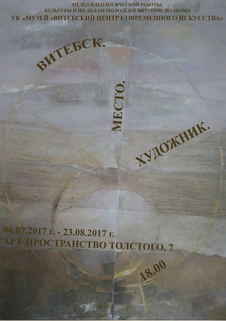Выставка «Витебск. Место. Художник»