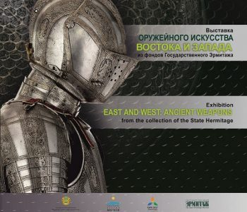"Exhibition ""East and West: ancient weapons from the collection of the State Hermitage"""