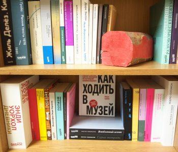 В Перми появится библиотека по истории, теории и критике современного искусства