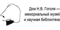 Мемориальный музей и научная библиотека «Дом Гоголя»