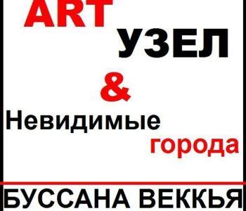 Art Узел партнер выставки «НЕВИДИМЫЕ ГОРОДА»