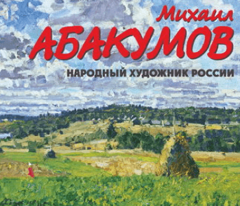 Exhibition of Mikhail Abakumov «Russian North»
