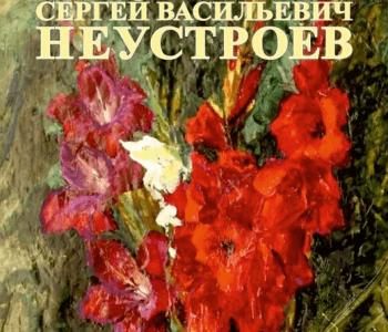 Юбилейная выставка Сергея Васильевича Неустроева