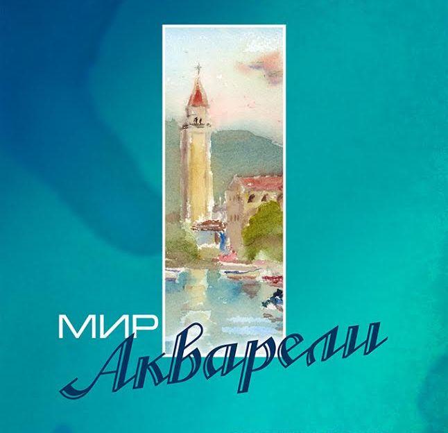 Персональная выставка Николая Горского «Мир акварели»