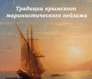 Выставка к 200-летнему юбилею великого мариниста Ивана Константиновича Айвазовского