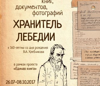 "Exhibition of books, documents, photos ""The Guardian of Lebedy"""