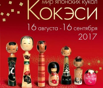 Exhibition «World of Japanese COCESI Dolls»