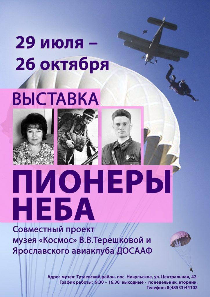 Выставка «Пионеры неба»