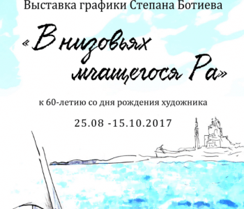 "Exhibition of graphics by Stepan Botiev ""In the lower reaches of the rushing Ra"""