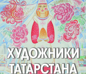 Выставка «Художники Татарстана»