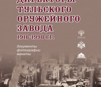 Exhibition «Directors of the Tula Arms Factory 1918 – 1998»