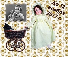 Exhibition «Journey to the World of Dolls»