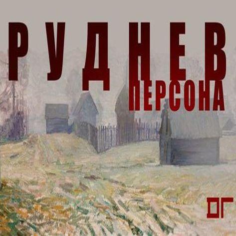 Выставка «Руднев. Персона»