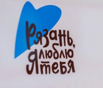 Выставка «Рязань, я люблю тебя!»