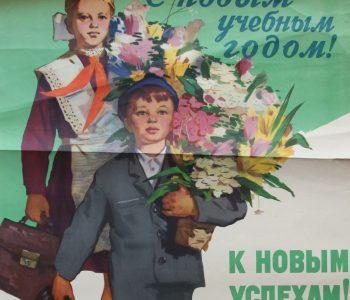 Выставка «Мы тоже были школьниками»